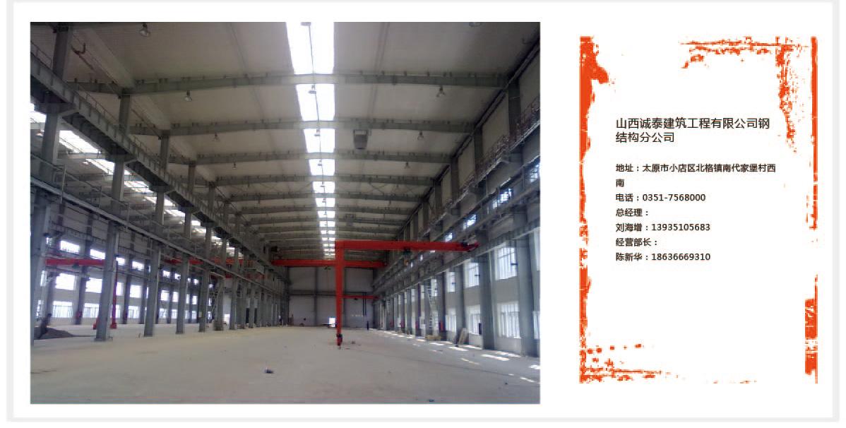 山西诚泰建筑工程有限公司钢结构分公司